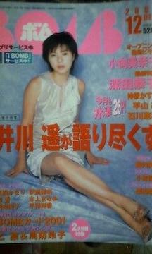 レア本井川遥特集2001年学研「BOMB」