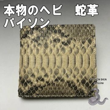 ★ダイヤモンドパイソン ヘビ革 折財布 12 ベージュ