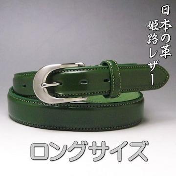 姫路レザー 本革 ビジネス ベルトロング52グリーン