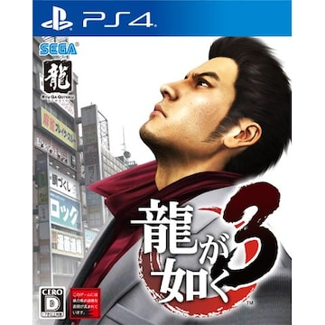PS4》龍が如く3 [177000861]