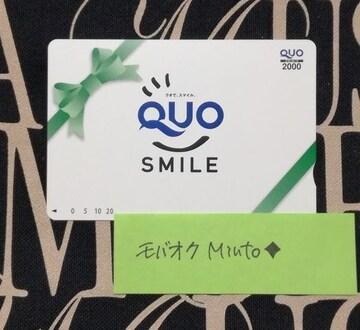 QUOカード2000円分QUOスマイルグリーン◆モバペイ歓迎