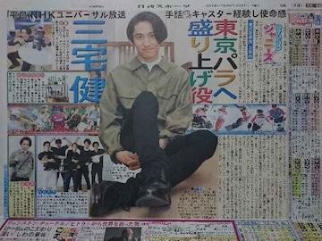 '18.3.31 V6三宅健 日刊スポーツ連載記事サタデージャニーズ