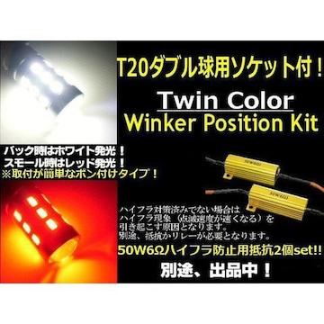 送料無料!新型T20ダブル球付!赤⇔白LEDバックランプポジション