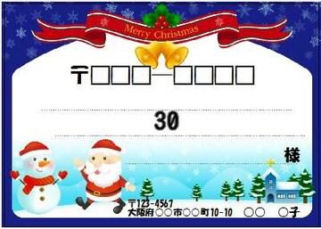 ■(宛名シール)8枚■クリスマス青