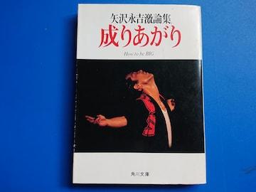 旧版 文庫本 矢沢永吉激論集 成りあがり