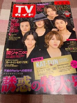 ★1冊/TVガイド 2009.5.16〜 関西版