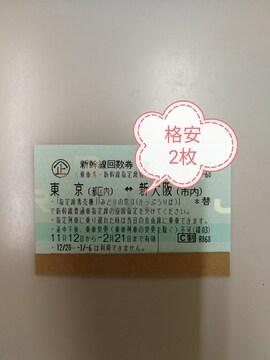 新幹線回数券新大阪東京(指定)2枚 普通郵便送料無料