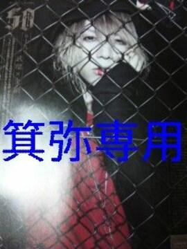 2008〜12年武瑠メイン切抜&フライヤー◆現sleepyhead◆31日迄の価格即決