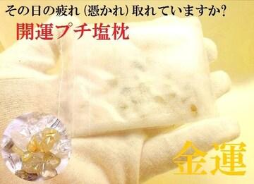 プチ塩枕★金運+悪霊・邪気邪念・魔除・浄化★パワーストーン/占