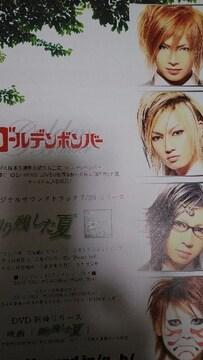 金爆2009年「剃り残した夏」フライヤー1枚◆ラスト1点◆21日迄の価格即決