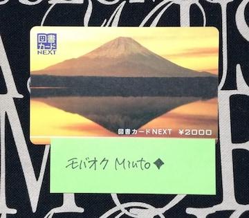 図書カードNEXT2000円分富士山◆モバペイ歓迎