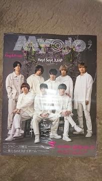 Myojo 2020/7月号 再販版