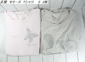 500スタ★本物正規CELINEセリーヌ TシャツS 2枚