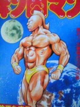 【送料無料】キン肉マン 愛蔵版 全26巻完結セット《懐かし漫画》