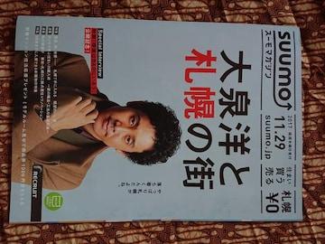 札幌限定!!大泉洋と札幌の街  SUUMOスーモ/探偵はBARにいる3