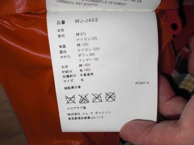 12AWジュンヤワタナベマン×デュベティカ カスタムフードキルティングダウンジャケットS < ブランドの