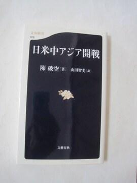 日米中アジア開戦 (文春新書)) 陳 破空 (著)その他