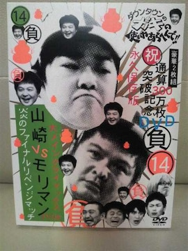 貴重ガキの使い�M DVD 初回限定2枚組 ダウンタウン 山崎vsモリマン正規品