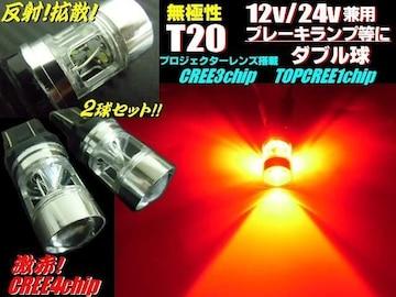 テールランプに!12v24v用/T20/赤色/CREE製SMD-LEDダブル球/2個