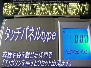 タッチパネルデジタルはかり0.01〜200 秤 デジタルスケール