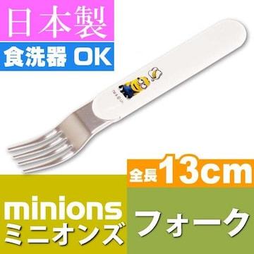ミニオンズ フォーク 入園入学グッズ F9 Sk838