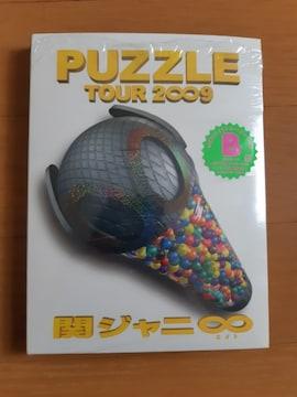 関ジャニ∞☆PUZZLE TOUR 2009ドッキリ盤