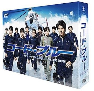 ■DVD『コード・ブルー THIRD SEASON BOX』山下智久 新垣結衣