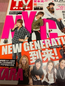 ★1冊/TVガイド 2010.10.29〜 関東版