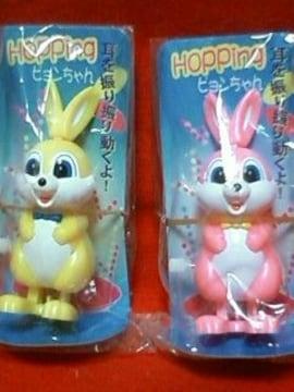 ☆非売品☆ピョンちゃん☆ホッピングピョンチャン☆ピンク キイロ☆2点セット☆