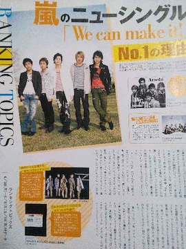 嵐★2007年5/21号★oricon style