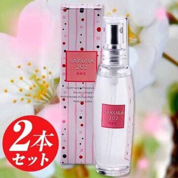 2本売り フェロモン香水 サクラ202ペアワン