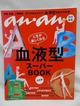 1608 アンアン特別編集 血液型スーパーBOOK