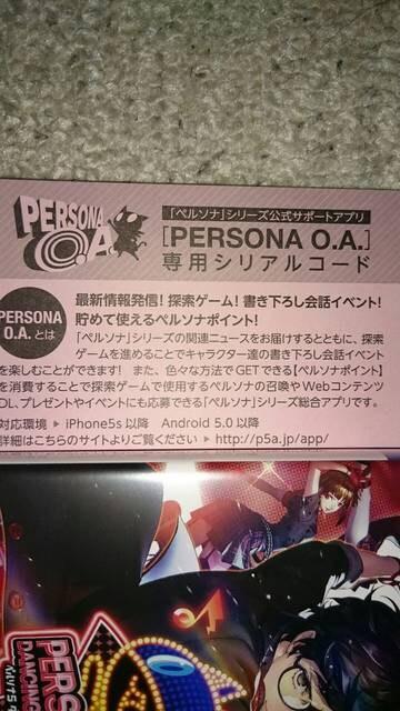 PERSONA O.A. 専用シリアルコード ペルソナポイント11,000PP  < アニメ/コミック/キャラクターの