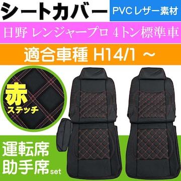 日野 レンジャープロ 4t標準車 シートカバー CV010LR-RE Rb116