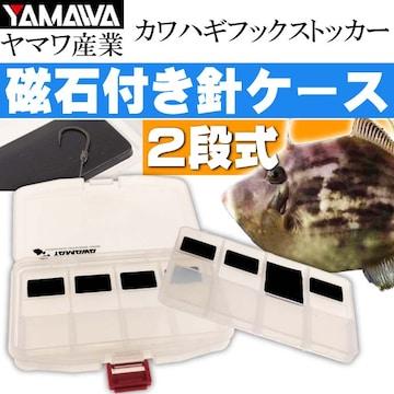 ヤマワ産業 カワハギフックストッカー 磁石付き 針ケース Ks606