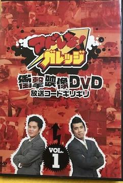●送料込★アドレな!ガレッジ 衝撃映像DVDVol.1★【中古激安】