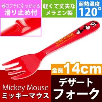 ミッキー メラミン製デザートフォーク 滑り止め付 FM6 Sk867