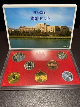 【特年】昭和62年 1987 ミント貨幣セット送料込み