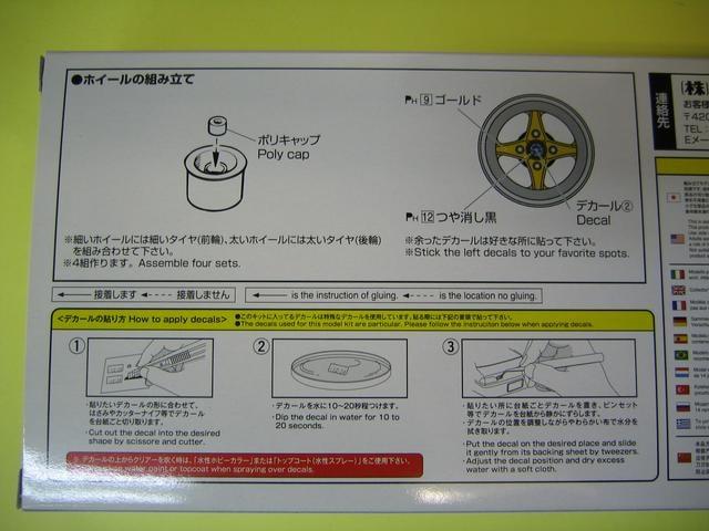 アオシマ 1/24 ザ・チューンドパーツ No.44 レーシングハート(4H) 14インチ AD-R < ホビーの