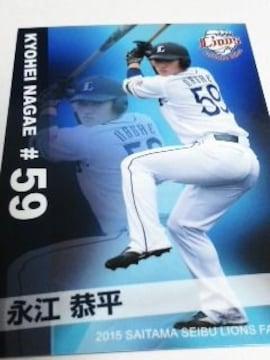 埼玉西武ライオンズ 2015 ファンクラブ限定トレーディングカード 59 永江恭平選手