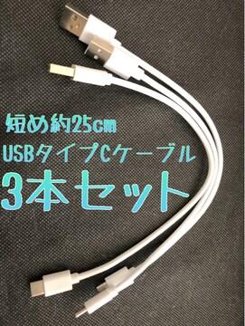 USBタイプCケーブル 0.25m3本