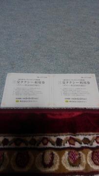 ◆三交タクシー利用券/タクシー料金500円割引/4枚/