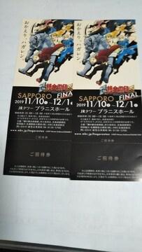 鋼の錬金術師展札幌ファイナル招待券2枚360円即決
