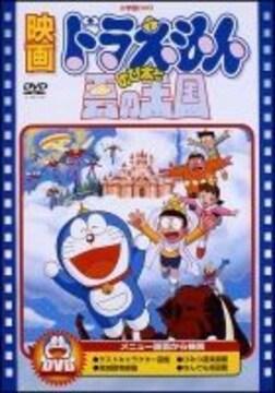 ■即決DVD新品 ■映画ドラえもん のび太と雲の王国