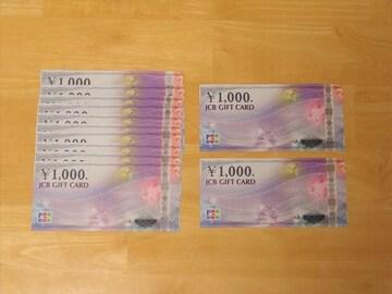 モバペイ各種支払可 JCBギフトカード 12000円分