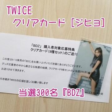 TWICE クリアカード[ジヒョのみ] 当選300名 BDZ