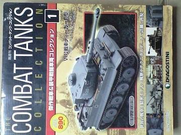 コンバット・タンク・コレクション 創刊号 �Y号戦車ティーガーE型