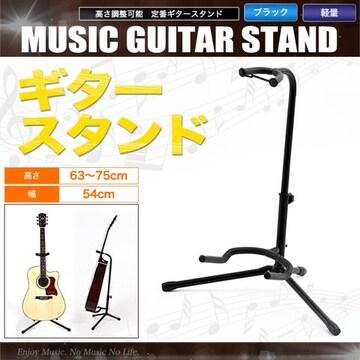 ★ギタースタンド 定番 シンプル ベーススタンド [Music-03]