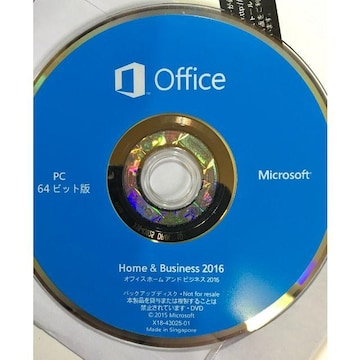 Office Home and Business2016DVD( 日本語版)キー付属