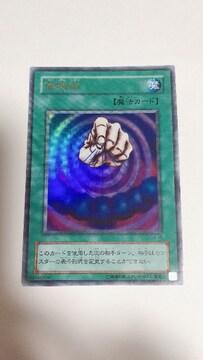 遊戯王カード 催眠術 ウルトラレア 魔法カード